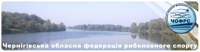 Черниговская областная федерация рыболовного спорта