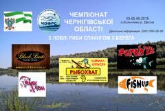 foto_na_spynnyng_kolychevka_cho_2018_s_logotypamy_sponsorov_jpg_240